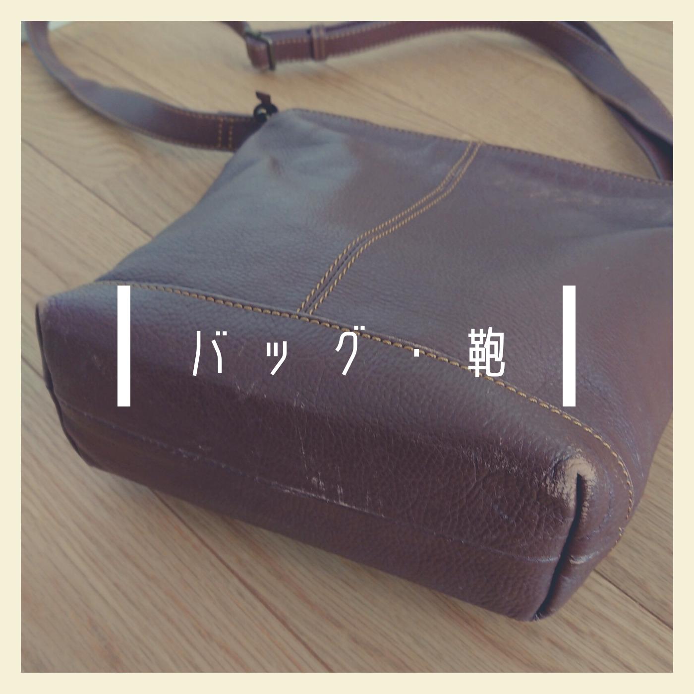 バッグ/鞄