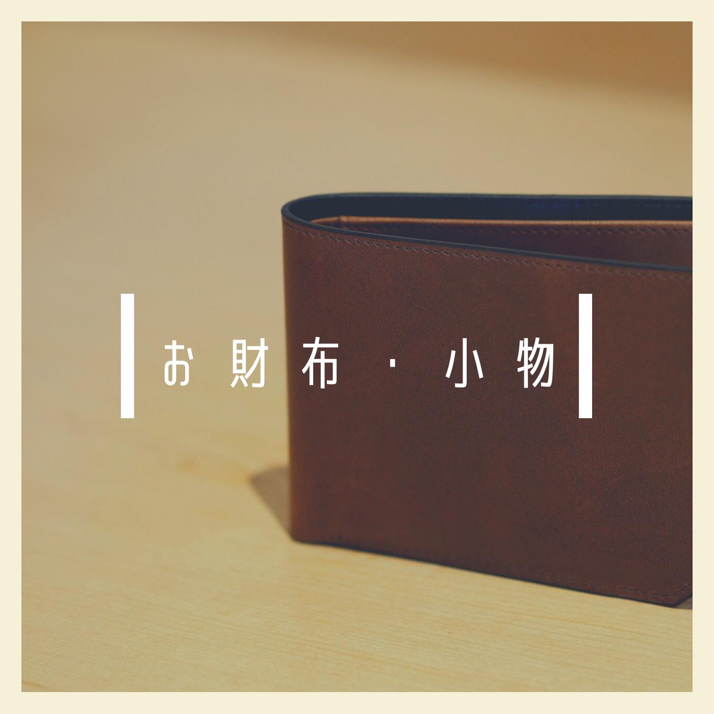 お財布/小物